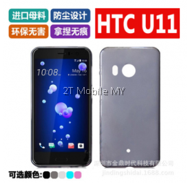 HTC U11 Soft Jacket Slim TPU Matte Case Cover