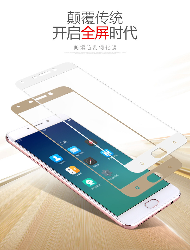 Oppo R9S/R9S Plus Full Colour Tempered Glass Screen Protector