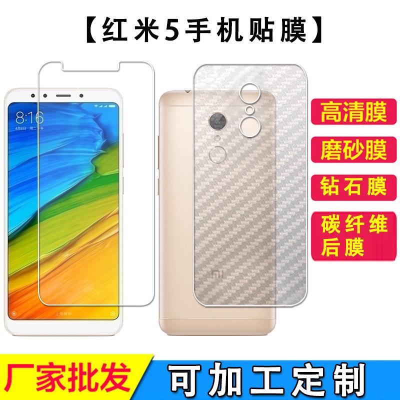XiaoMi RedMi 5 Matte Diamond Carbon Back Screen Protector