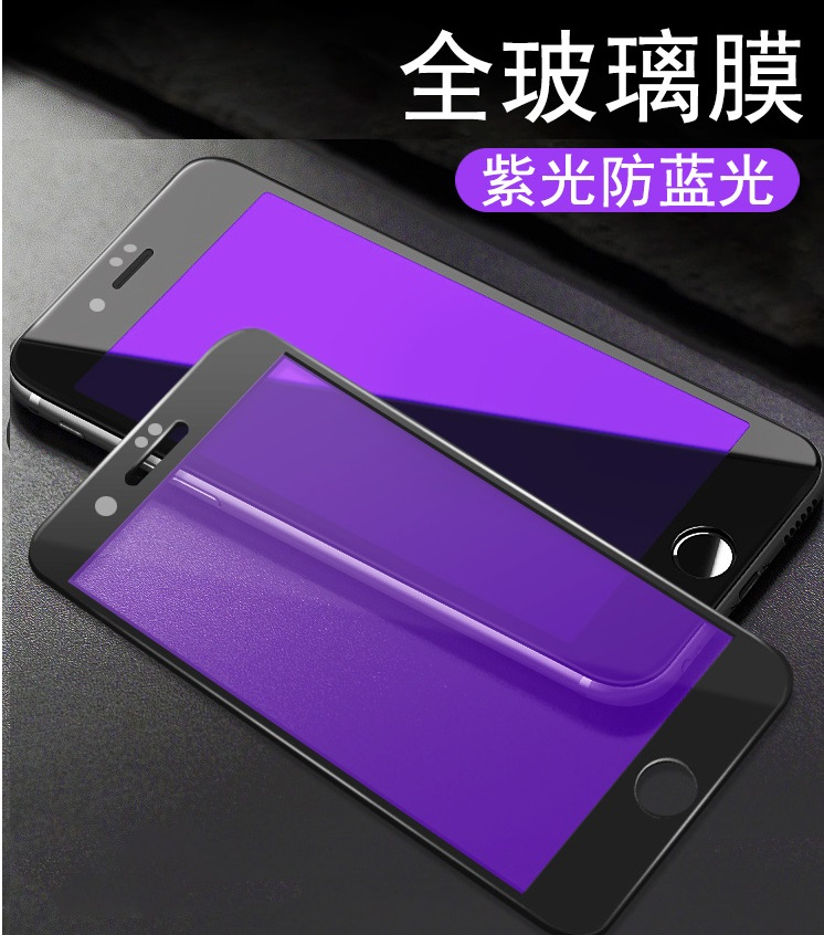 XiaoMi RedMi 5 / Plus FULL PE Blue Light Tempered Glass Screen Protector