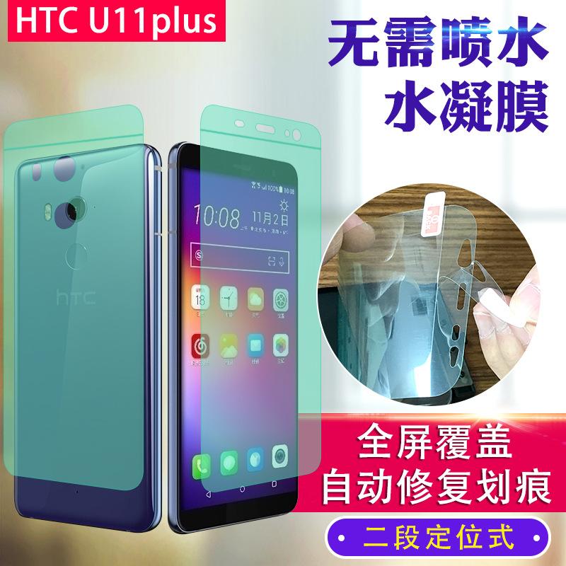 HTC U11 Plus No White Edge 3D Full Coverage Screen Protector