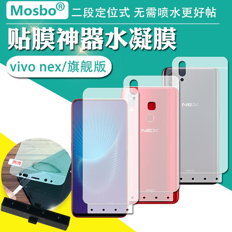Vivo NEX Full Coverage Screen Protector 3D Soft Film No White Edge